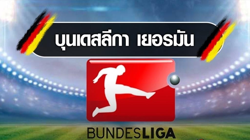 เดิมพันฟุตบอล ถ้าอยากเดิมพันให้ได้เงินต้องเดิมพันฟุตบอล บุนเดสลีกาเยอรมัน
