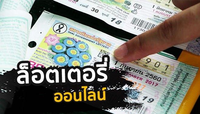 ล็อตเตอรี่ รู้หรือไม่สามารถขึ้นเงินได้ที่ธนาคารออมสิน กรุงไทย และค่าธรรมเนียมถูก